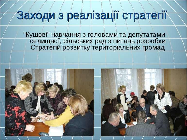 """Заходи з реалізації стратегії """"Кущові"""" навчання з головами та депутатами сели..."""