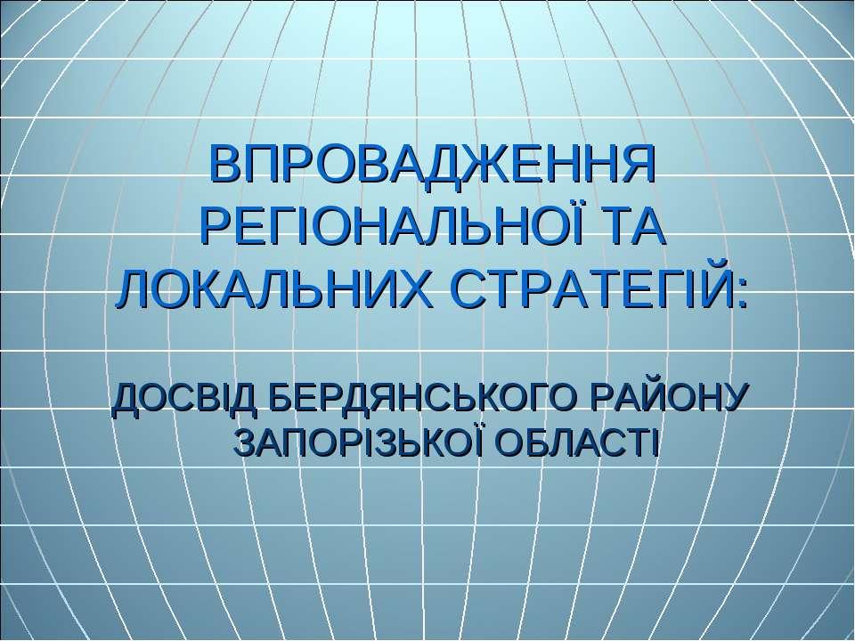 ВПРОВАДЖЕННЯ РЕГІОНАЛЬНОЇ ТА ЛОКАЛЬНИХ СТРАТЕГІЙ: ДОСВІД БЕРДЯНСЬКОГО РАЙОНУ ...