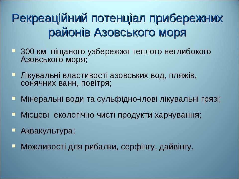 Рекреаційний потенціал прибережних районів Азовського моря 300 км піщаного уз...