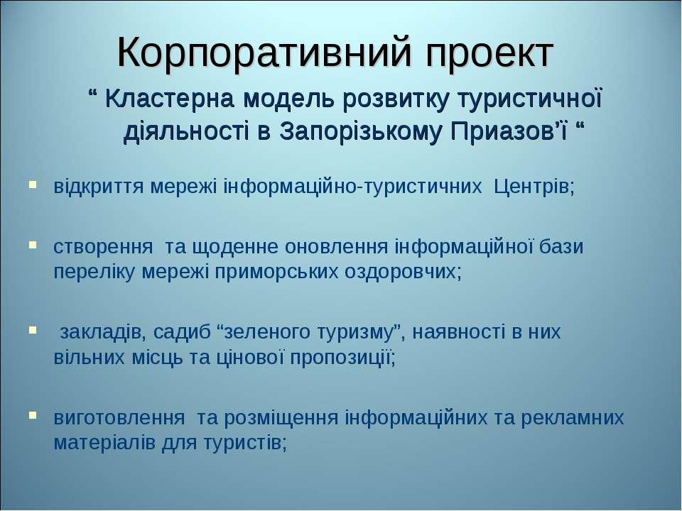 """Корпоративний проект """" Кластерна модель розвитку туристичної діяльності в Зап..."""