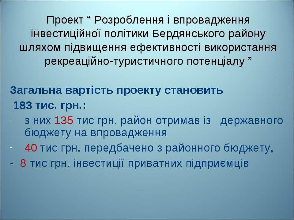 """Проект """" Розроблення і впровадження інвестиційної політики Бердянського район..."""