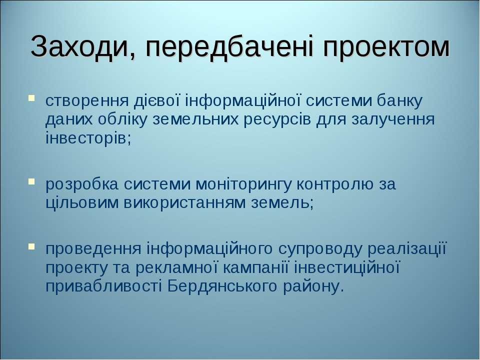Заходи, передбачені проектом створення дієвої інформаційної системи банку дан...