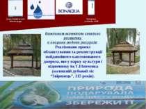 Важливим аспектом сталого розвитку є охорона водних ресурсів: Реалізовано про...