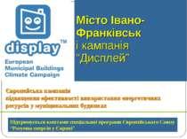"""Місто Івано-Франківськ і кампанія """"Дисплей"""" Підтримується коштами спеціальної..."""