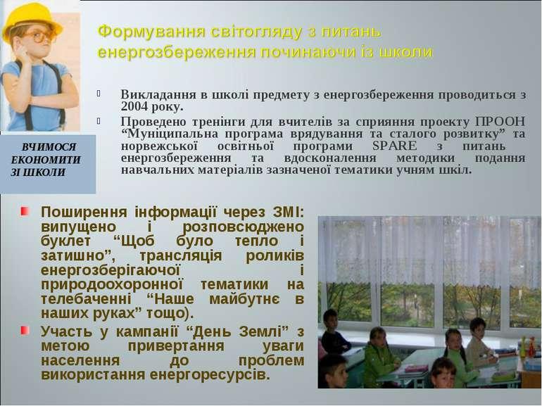 Викладання в школі предмету з енергозбереження проводиться з 2004 року. Прове...
