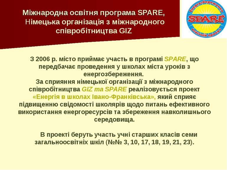 Міжнародна освітня програма SРАRЕ, Німецька організація з міжнародного співро...