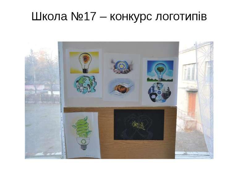 Школа №17 – конкурс логотипів