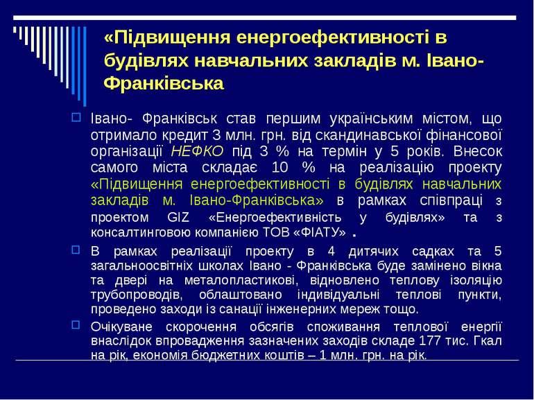 «Підвищення енергоефективності в будівлях навчальних закладів м. Івано-Франкі...