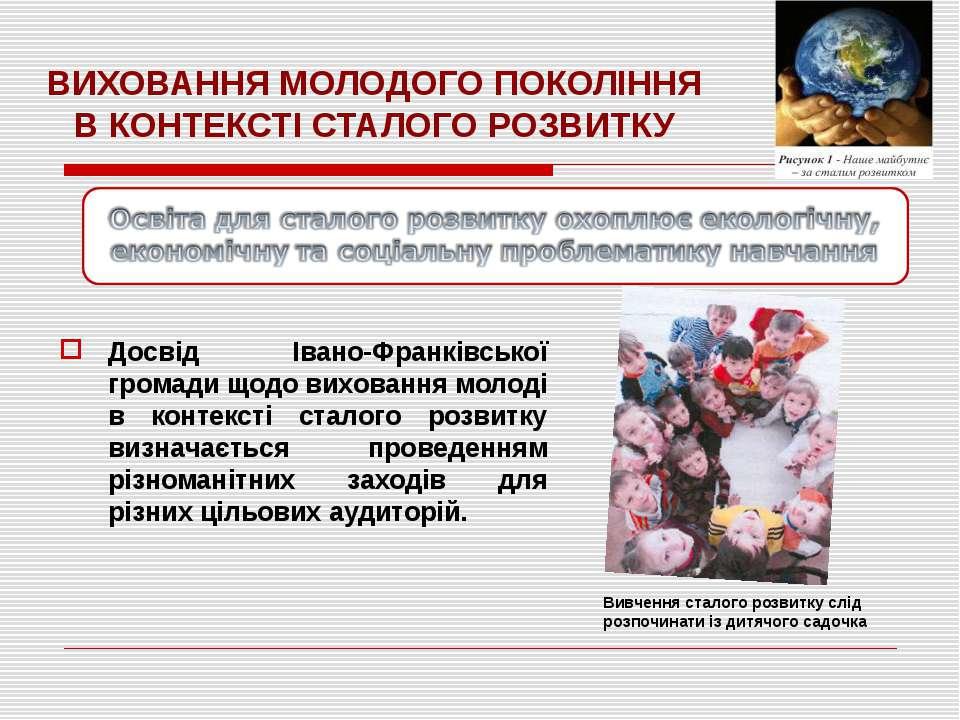 ВИХОВАННЯ МОЛОДОГО ПОКОЛІННЯ В КОНТЕКСТІ СТАЛОГО РОЗВИТКУ Досвід Івано-Франкі...