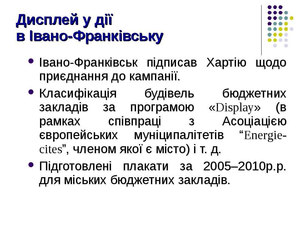 Дисплей у дії в Івано-Франківську Івано-Франківськ підписав Хартію щодо приєд...