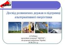 Досвід розвинених держав в підтримці альтернативної енергетики Д.Чубенко през...