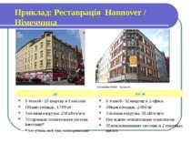 Приклад: Реставрація Hannover / Німеччина 5 этажей / 21 квартир и 1 магазин О...