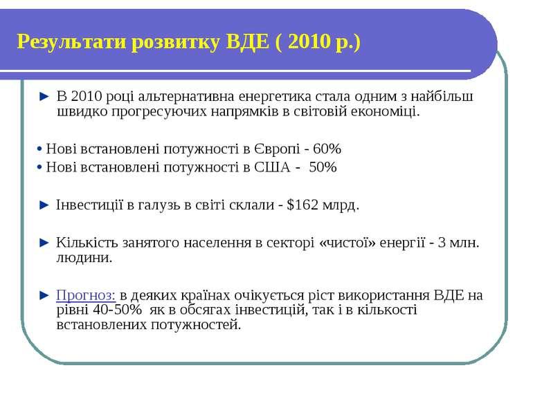 Результати розвитку ВДЕ ( 2010 р.) ► В 2010 році альтернативна енергетика ста...