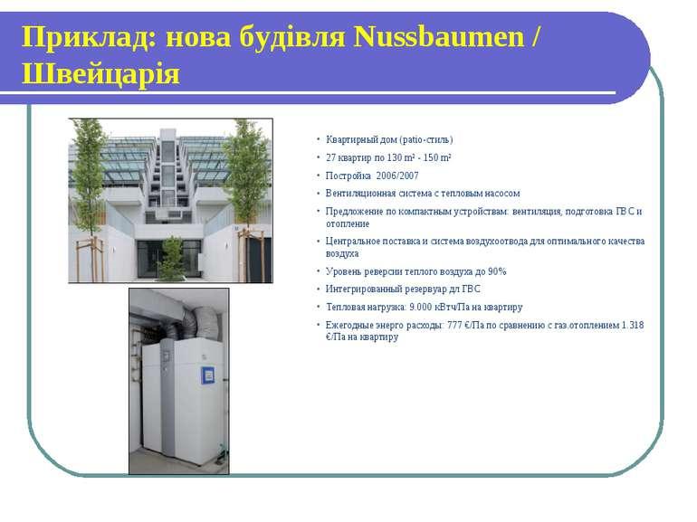 Приклад: нова будівля Nussbaumen / Швейцарія Квартирный дом (patio-стиль) 27 ...