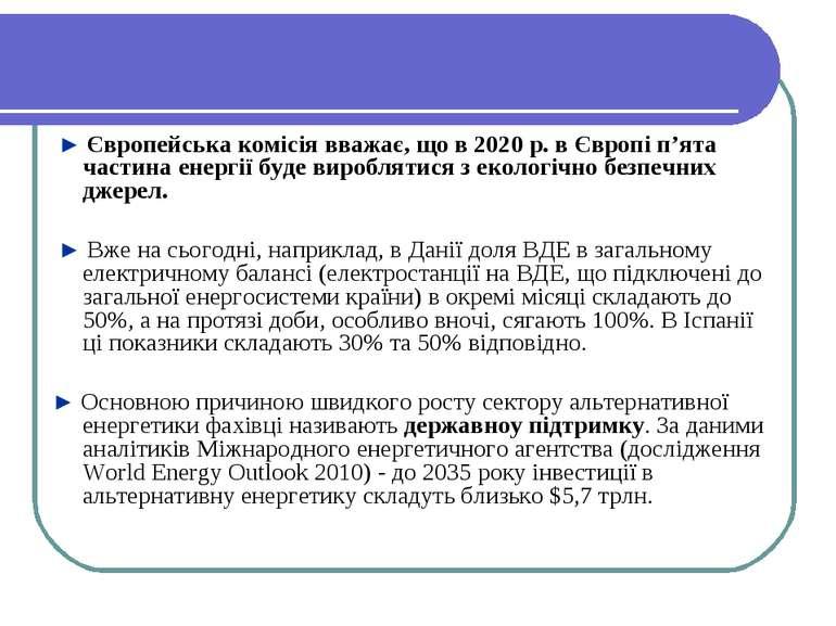 ► Європейська комісія вважає, що в 2020 р. в Європі п'ята частина енергії буд...