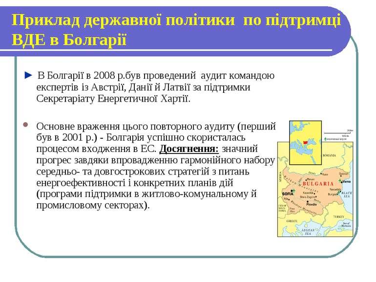 Приклад державної політики по підтримці ВДЕ в Болгарії ► В Болгарії в 2008 р....