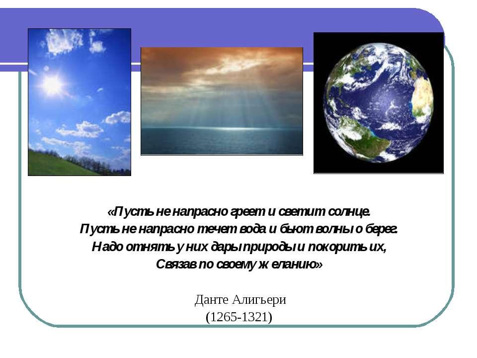 «Пусть не напрасно греет и светит солнце. Пусть не напрасно течет вода и бьют...