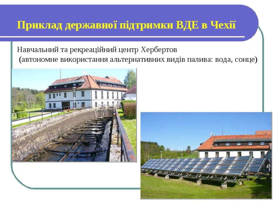 Приклад державної підтримки ВДЕ в Чехії Навчальний та рекреаційний центр Херб...