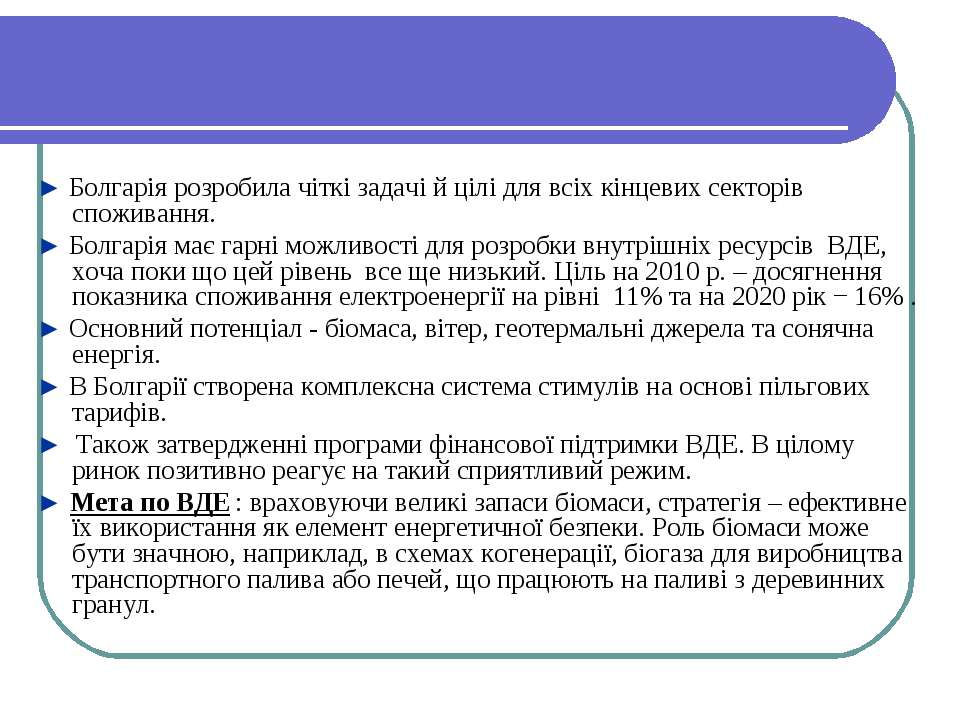 ► Болгарія розробила чіткі задачі й цілі для всіх кінцевих секторів споживанн...