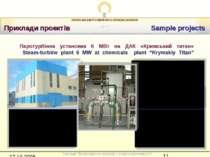 Приклади проектів Sample projects Паротурбінна установка 6 МВт на ДАК «Кримсь...