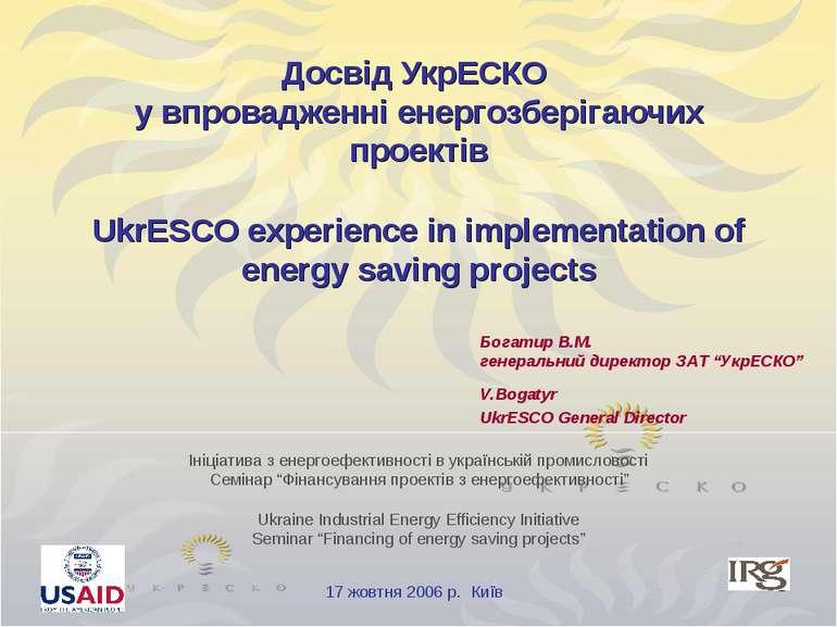 Досвід УкрЕСКО у впровадженні енергозберігаючих проектів Ініціатива з енергое...