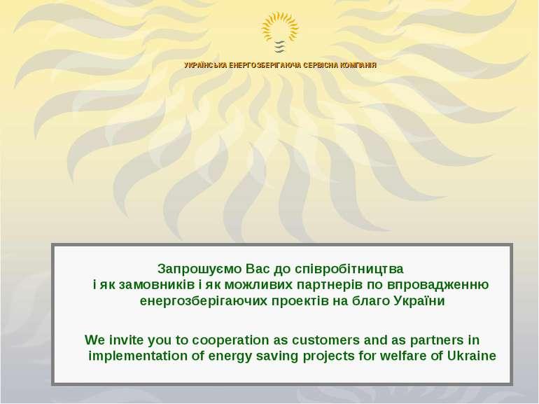 Запрошуємо Вас до співробітництва і як замовників і як можливих партнерів по ...