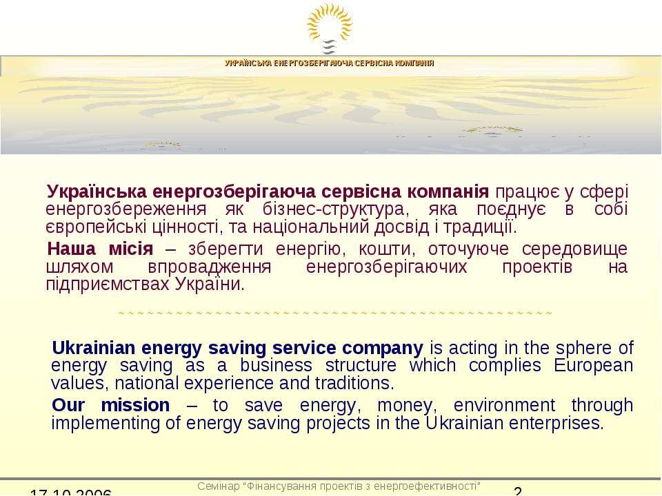 Українська енергозберігаюча сервісна компанія працює у сфері енергозбереження...