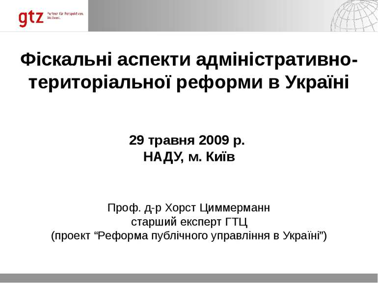 Фіскальні аспекти адміністративно-територіальної реформи в Україні 29 травня ...