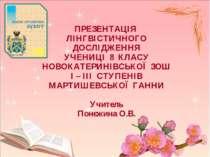 ПРЕЗЕНТАЦІЯ ЛІНГВІСТИЧНОГО ДОСЛІДЖЕННЯ УЧЕНИЦІ 8 КЛАСУ НОВОКАТЕРИНІВСЬКОЇ ЗОШ...