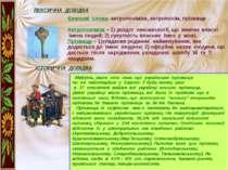 ЛЕКСИЧНА ДОВІДКА Ключові слова: антропоніміка, антропонім, прізвище Антропоні...