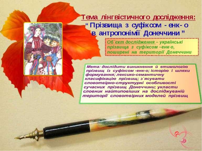 Об`єкт дослідження – українські прізвища з суфіксом –енк-о, поширені на терит...