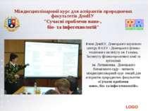 Вчені ДонНУ, Донецького наукового центру НАНУ - Донецького фізико-технічного ...