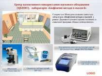 Центр колективного використання наукового обладнання (ЦКВНО), лабораторія «Бі...