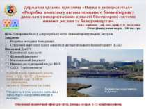 Державна цільова програма «Наука в університетах»«Розробка комплексу автомати...