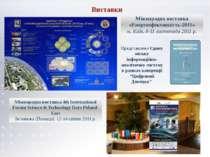 Міжнародна виставка «Енергоефективність-2011»м. Київ, 8-11 листопада 2011 р.