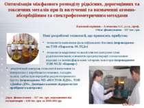Оптимізація міжфазного розподілу рідкісних, дорогоцінних та токсичних металів...