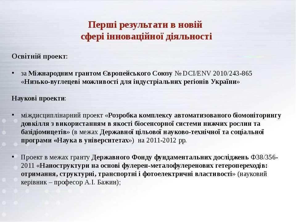 Освітній проект:за Міжнародним грантом Європейського Союзу № DCI/ENV 2010/243...