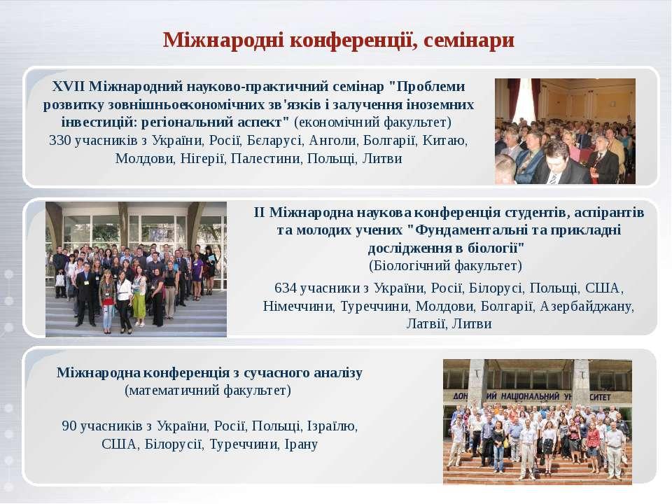 """XVII Міжнародний науково-практичний семінар """"Проблеми розвитку зовнішньоеконо..."""