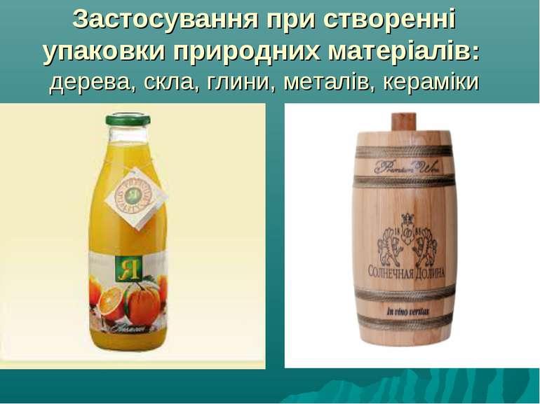 Застосування при створенні упаковки природних матеріалів: дерева, скла, глини...