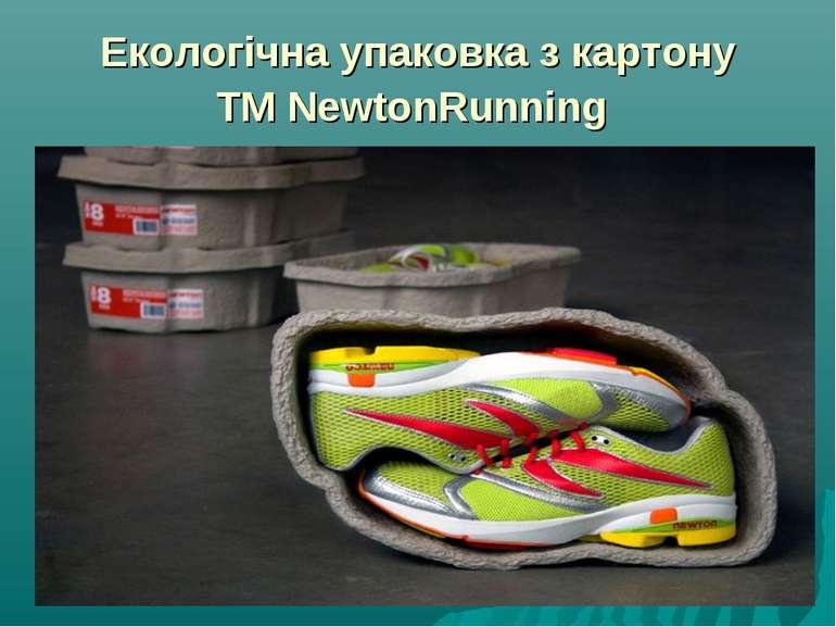 Екологічна упаковка з картону ТМ NewtonRunning