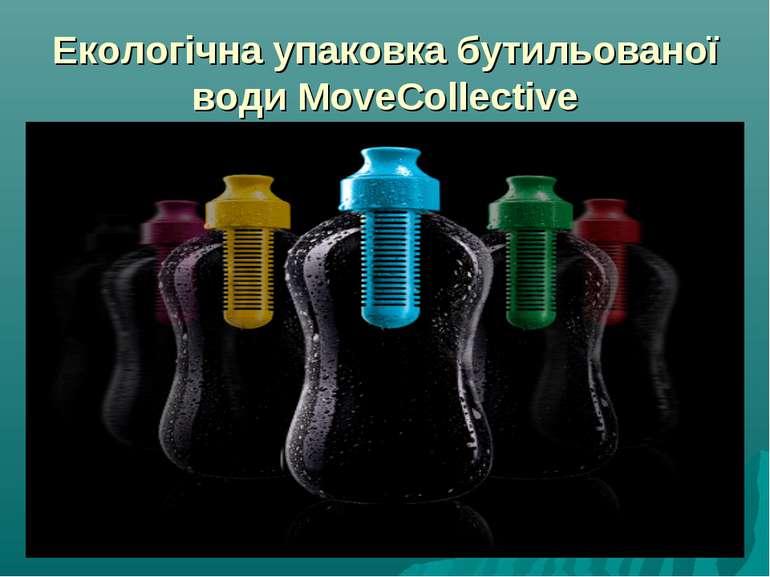 Екологічна упаковка бутильованої води MoveCollective