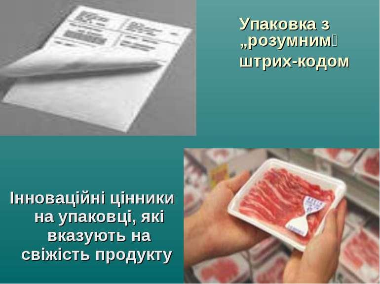 """Упаковка з """"розумнимˮ штрих-кодом Інноваційні цінники на упаковці, які вказую..."""