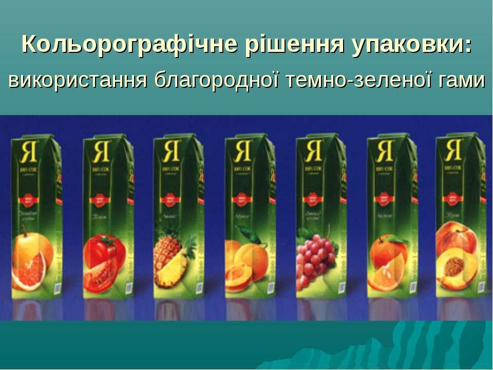 Кольорографічне рішення упаковки: використання благородної темно-зеленої гами