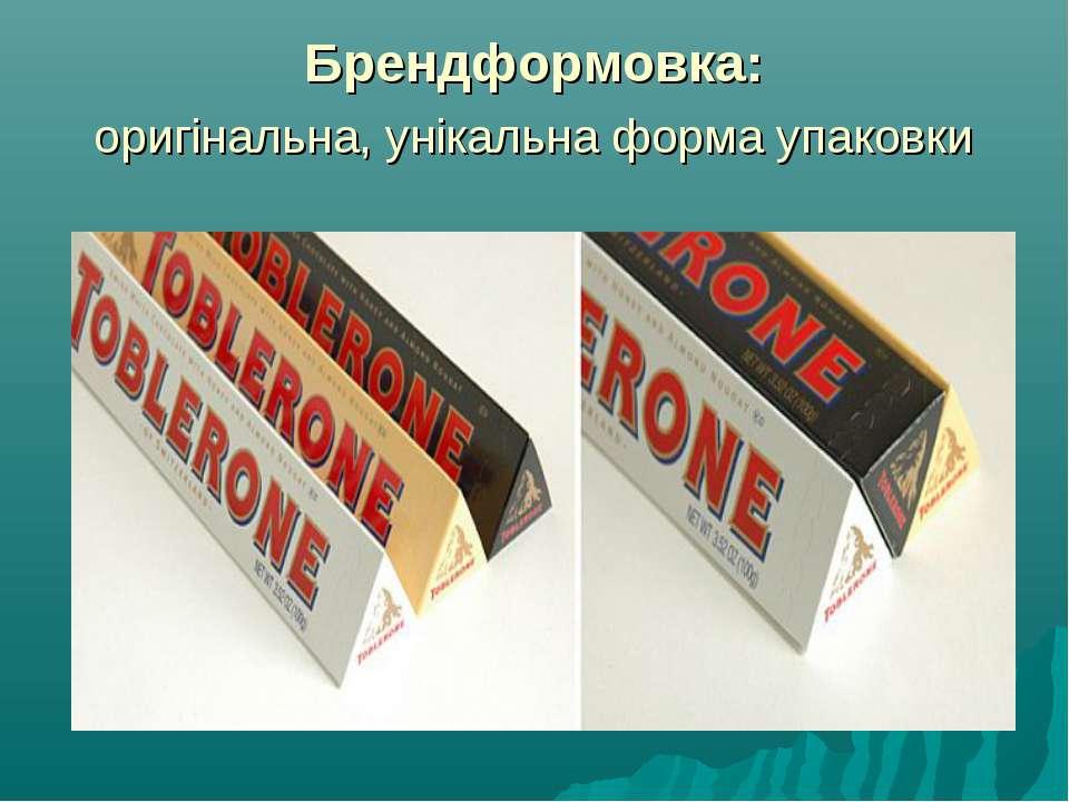 Брендформовка: оригінальна, унікальна форма упаковки