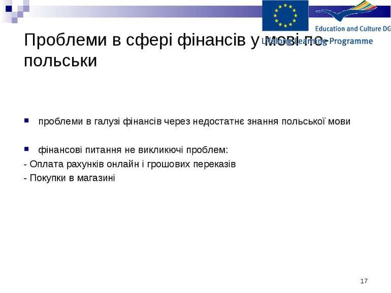 * Проблеми в сфері фінансів у мові по-польськи проблеми в галузі фінансів чер...