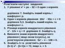 Розв'язати наступні завдання: 1. У рівнянні х2 + pх – 32 = 0 один з коренів д...