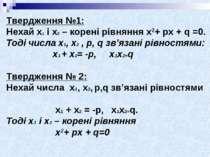 Твердження №1: Нехай х1 і х2 – корені рівняння х2+ pх + q =0. Тоді числа х1, ...