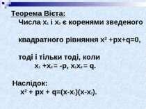 Теорема Вієта: Числа х1 і х2 є коренями зведеного квадратного рівняння х2 +pх...