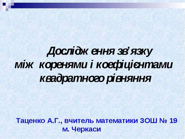 Дослідження зв'язку між коренями і коефіцієнтами квадратного рівняння Таценко...