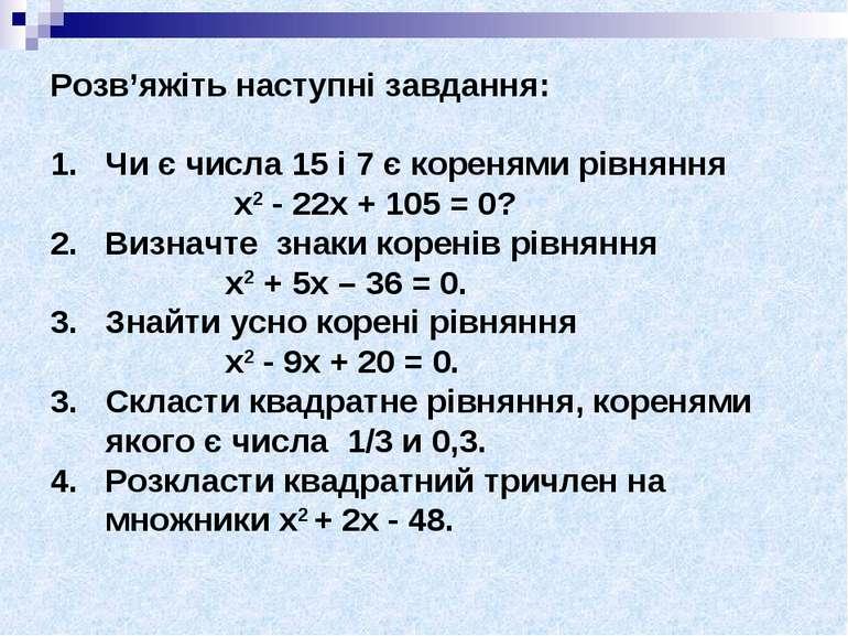 Розв'яжіть наступні завдання: 1. Чи є числа 15 і 7 є коренями рівняння х2 - 2...